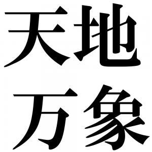 天地万象の四字熟語-壁紙/画像