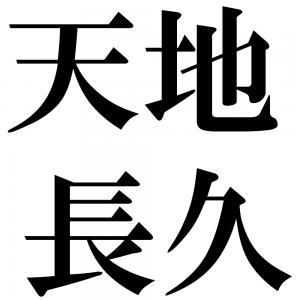 天地長久の四字熟語-壁紙/画像