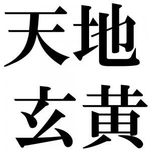 天地玄黄の四字熟語-壁紙/画像