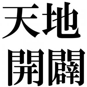 天地開闢の四字熟語-壁紙/画像