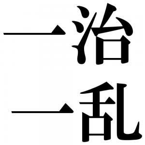 一治一乱の四字熟語-壁紙/画像