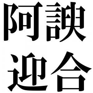 阿諛迎合の四字熟語-壁紙/画像