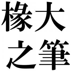 椽大之筆の四字熟語-壁紙/画像