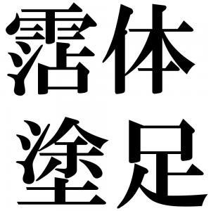 霑体塗足の四字熟語-壁紙/画像