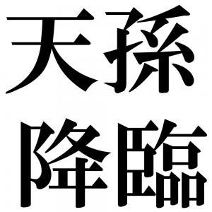 天孫降臨の四字熟語-壁紙/画像