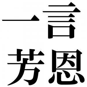 一言芳恩の四字熟語-壁紙/画像