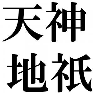 天神地祇の四字熟語-壁紙/画像