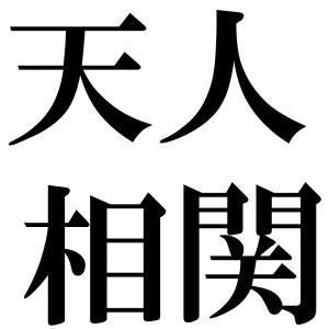 天人相関の四字熟語-壁紙/画像