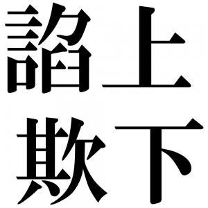諂上欺下の四字熟語-壁紙/画像