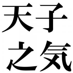 天子之気の四字熟語-壁紙/画像