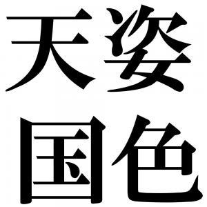 天姿国色の四字熟語-壁紙/画像