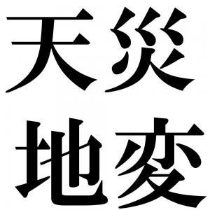 天災地変の四字熟語-壁紙/画像