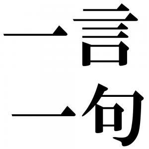 一言一句の四字熟語-壁紙/画像