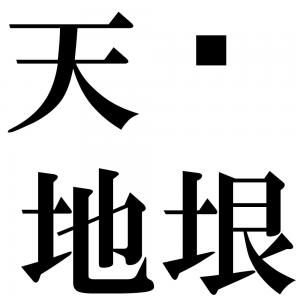 天閫地垠の四字熟語-壁紙/画像