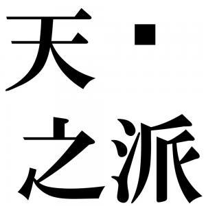 天潢之派の四字熟語-壁紙/画像