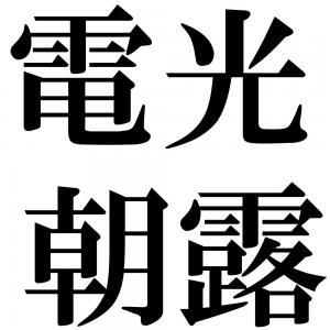 電光朝露の四字熟語-壁紙/画像