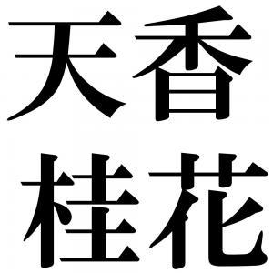 天香桂花の四字熟語-壁紙/画像