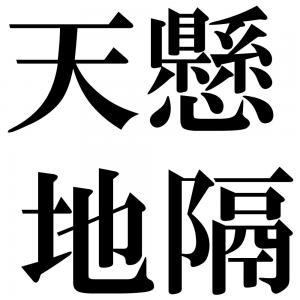 天懸地隔の四字熟語-壁紙/画像