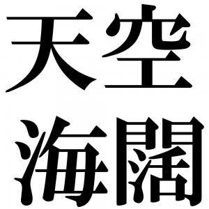 天空海闊の四字熟語-壁紙/画像