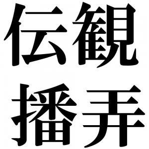 伝観播弄の四字熟語-壁紙/画像