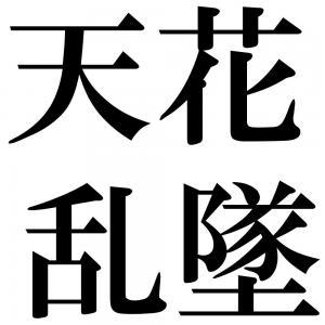 天花乱墜の四字熟語-壁紙/画像