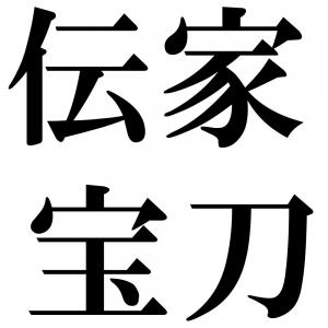 伝家宝刀の四字熟語-壁紙/画像