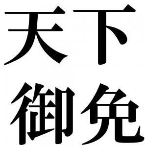 天下御免の四字熟語-壁紙/画像