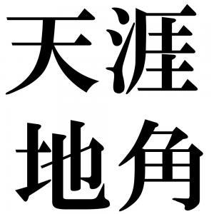 天涯地角の四字熟語-壁紙/画像