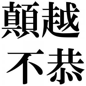 顛越不恭の四字熟語-壁紙/画像