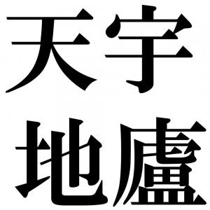 天宇地廬の四字熟語-壁紙/画像