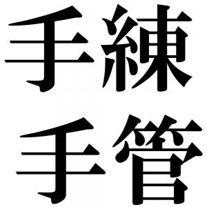 手練手管の四字熟語-壁紙/画像