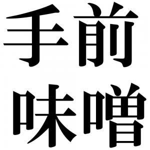 手前味噌の四字熟語-壁紙/画像