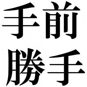 手前勝手の四字熟語-壁紙/画像