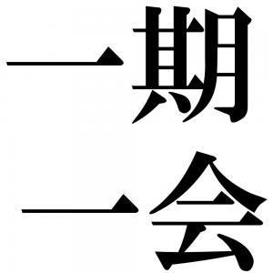 一期一会の四字熟語-壁紙/画像