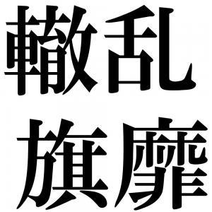 轍乱旗靡の四字熟語-壁紙/画像