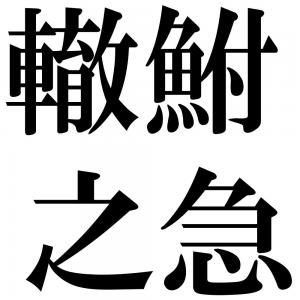 轍鮒之急の四字熟語-壁紙/画像