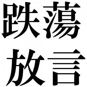 跌蕩放言の四字熟語-壁紙/画像
