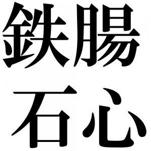 鉄腸石心の四字熟語-壁紙/画像