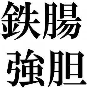 鉄腸強胆の四字熟語-壁紙/画像