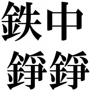 鉄中錚錚の四字熟語-壁紙/画像