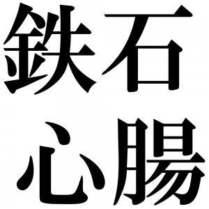 鉄石心腸の四字熟語-壁紙/画像