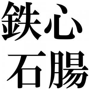 鉄心石腸の四字熟語-壁紙/画像