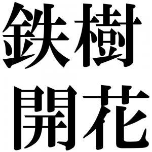 鉄樹開花の四字熟語-壁紙/画像