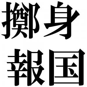 擲身報国の四字熟語-壁紙/画像