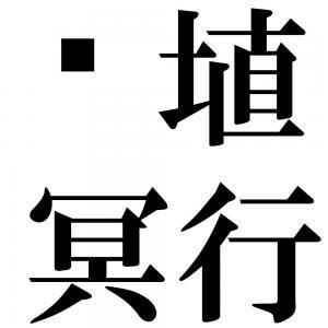 擿埴冥行の四字熟語-壁紙/画像
