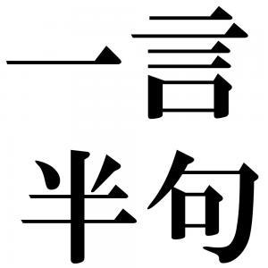 一言半句の四字熟語-壁紙/画像