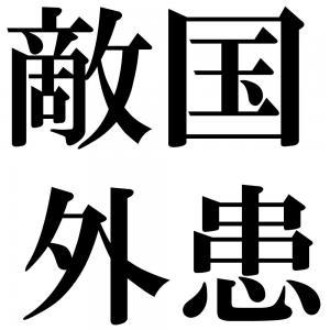 敵国外患の四字熟語-壁紙/画像