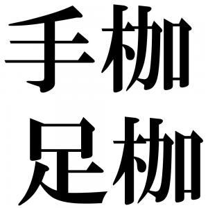 手枷足枷の四字熟語-壁紙/画像