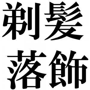 剃髪落飾の四字熟語-壁紙/画像