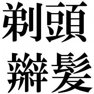 剃頭辮髪の四字熟語-壁紙/画像